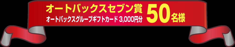 オートバックスセブン賞50名様