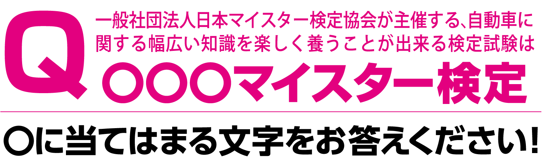 一般社団法人日本マイスター検定協会が主催する、自動車に関する幅広い知識を楽しく養うことが出来る検定試験は、○○○マイスター検定